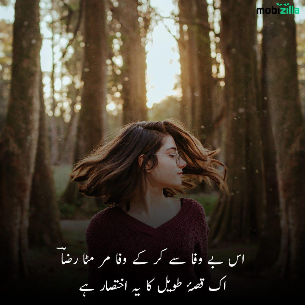Bewafa poetry in Urdu