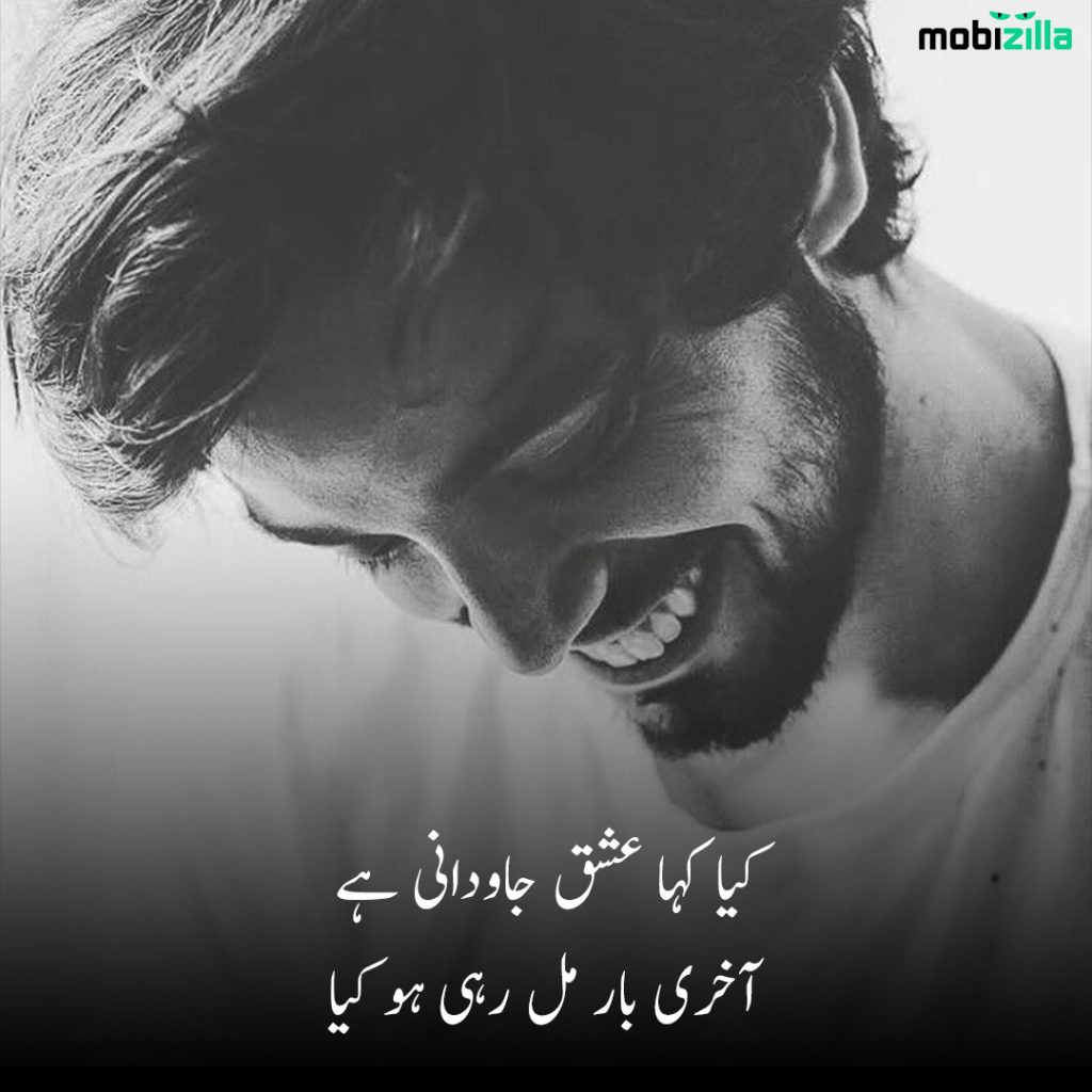 urdu poetry love romantic urdu poetry love romantic
