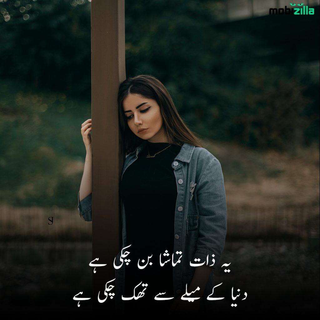 love at first sight poetry in urdu