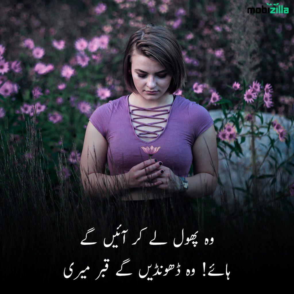 Urdu poetry love romantic, Love poetry, Love shayari