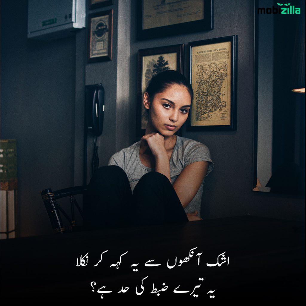 khubsurat aankhen poetry in urdu