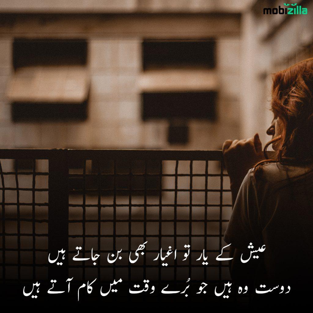 true friend poetry in urdu
