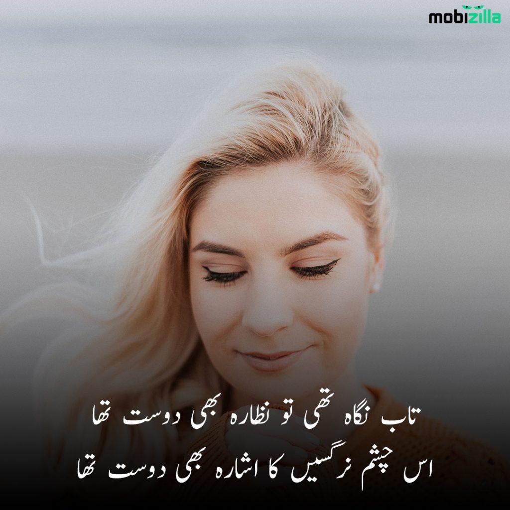 urdu poetry on friendship