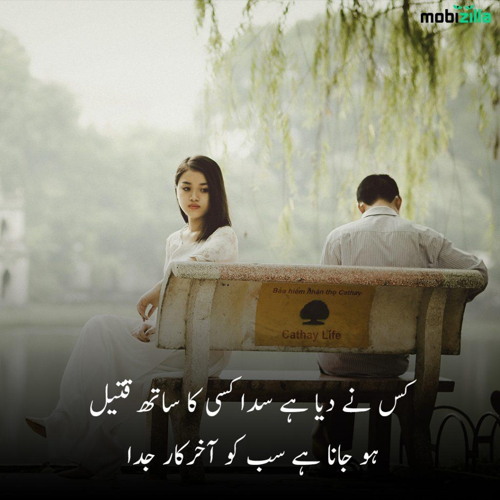 poetry sad in urdu