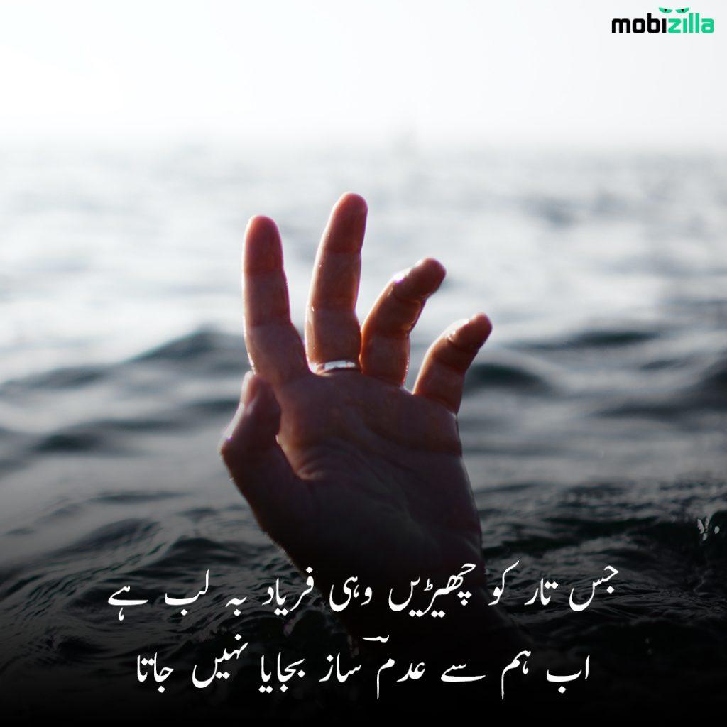 hand love poetry in urdu