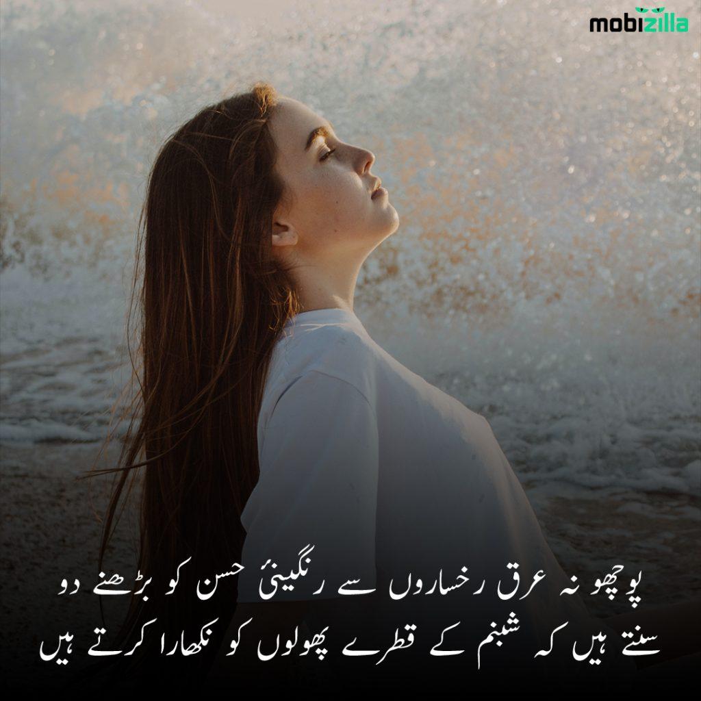 Urdu poetry on beauty of girl