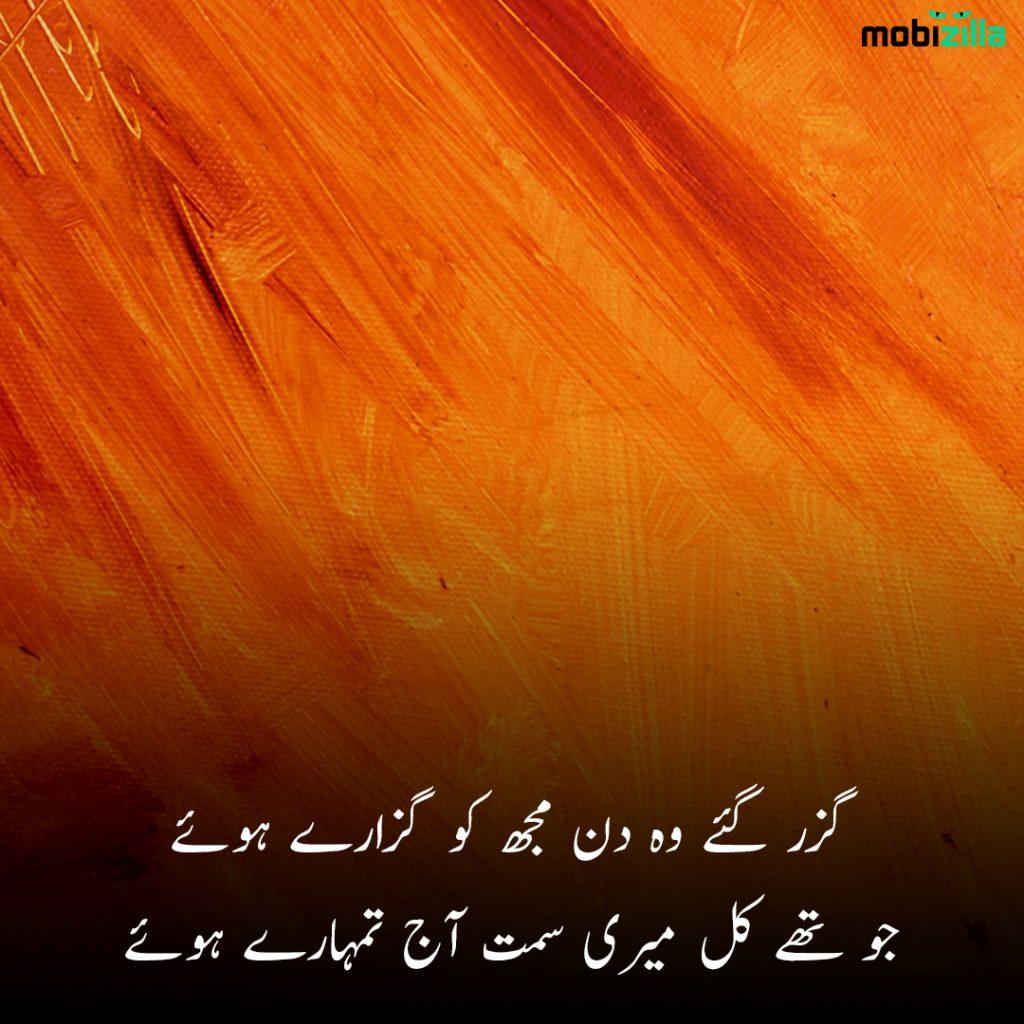 friendship poetry urdu