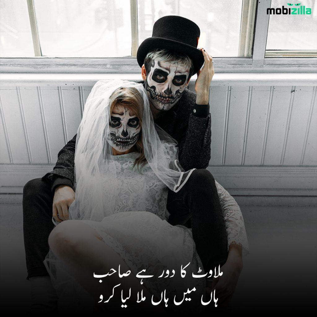 urdu 2 line poetry
