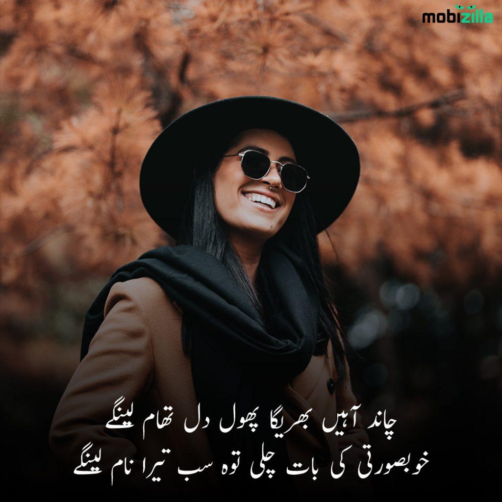 khubsurat poetry in urdu