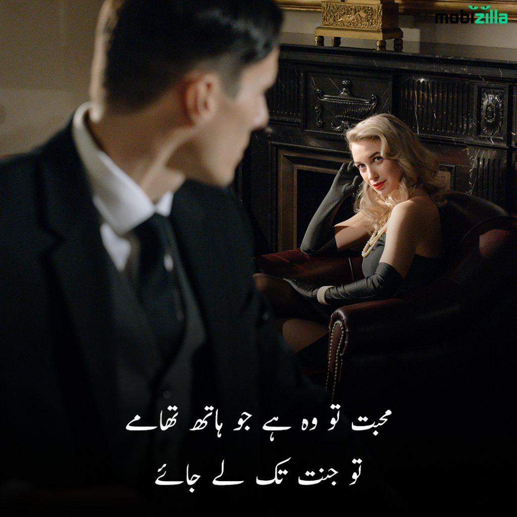 Love poetry, Love shayari