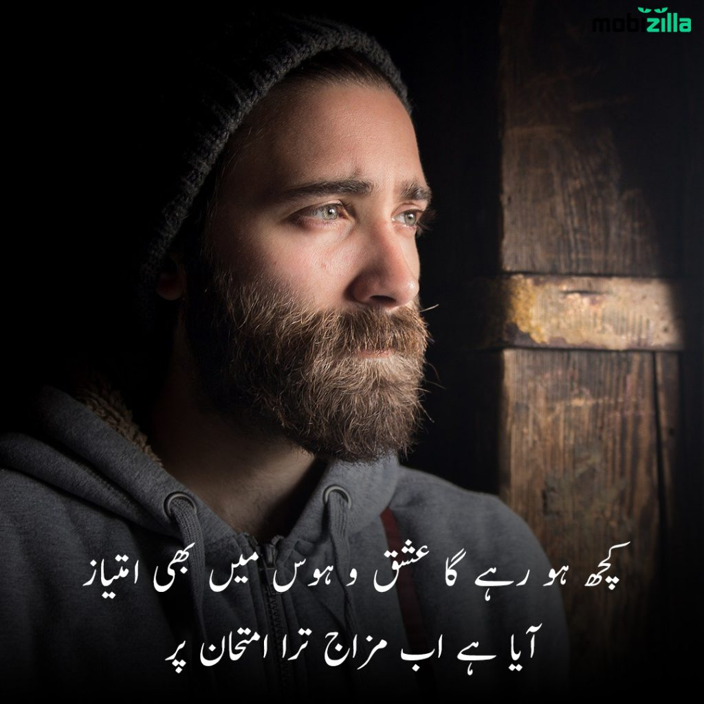 urdu poetry love sad