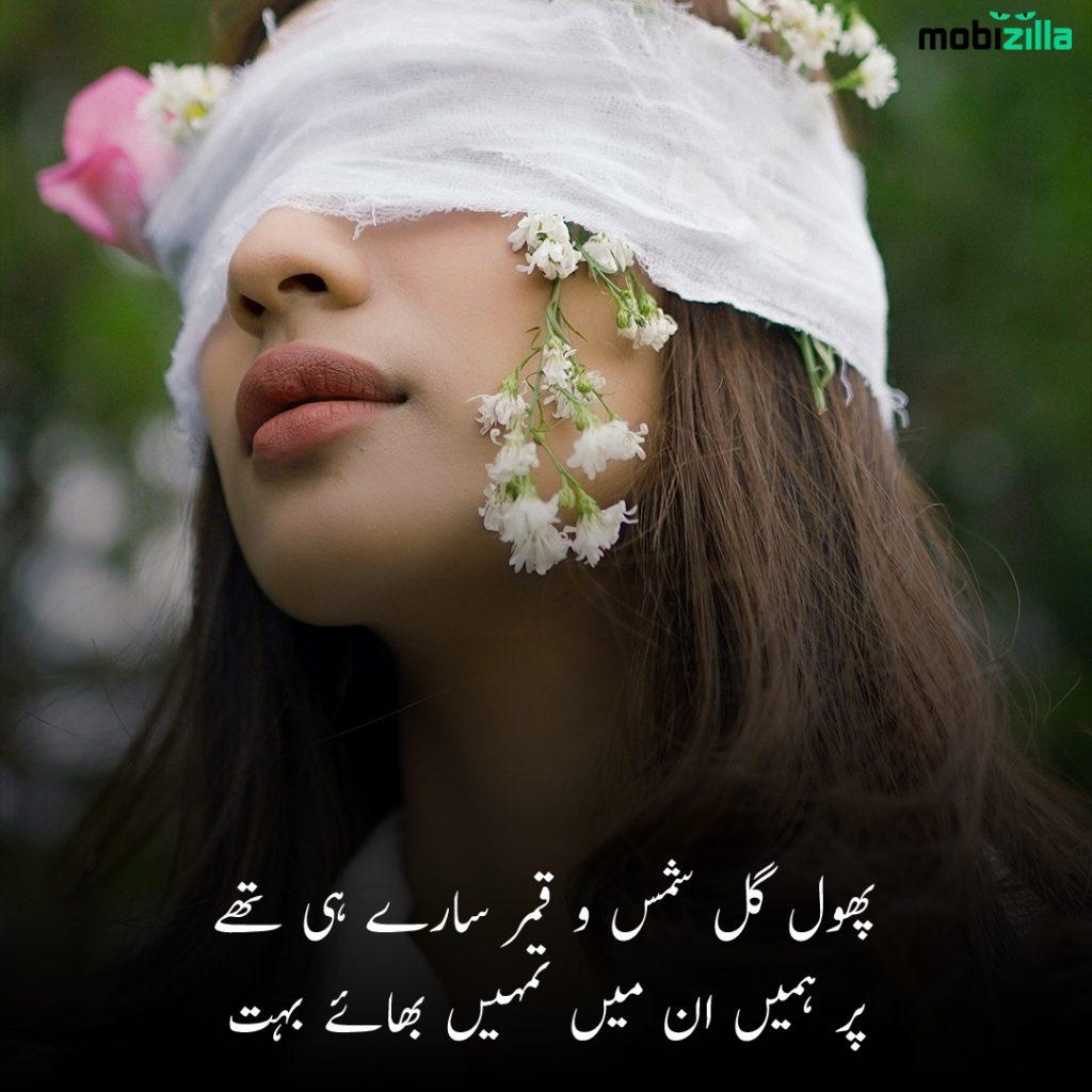Tera husn poetry