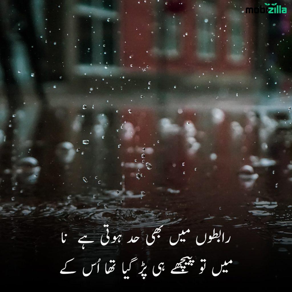 urdu poetry about eyes