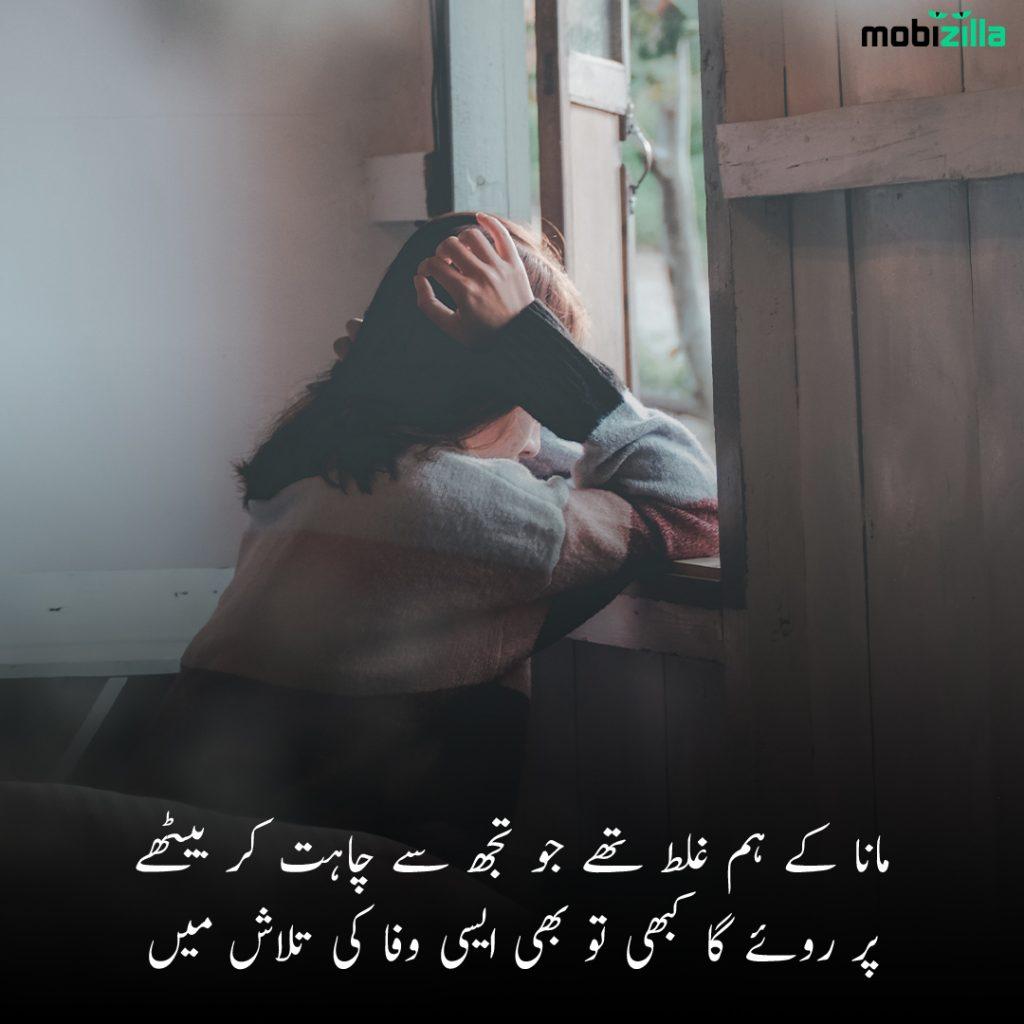 wo bewafa hai to kya poetry in urdu