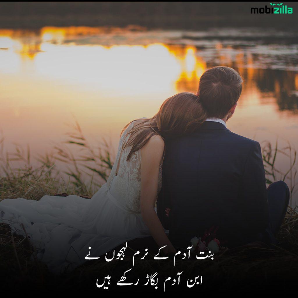 Eyes poetry in Urdu