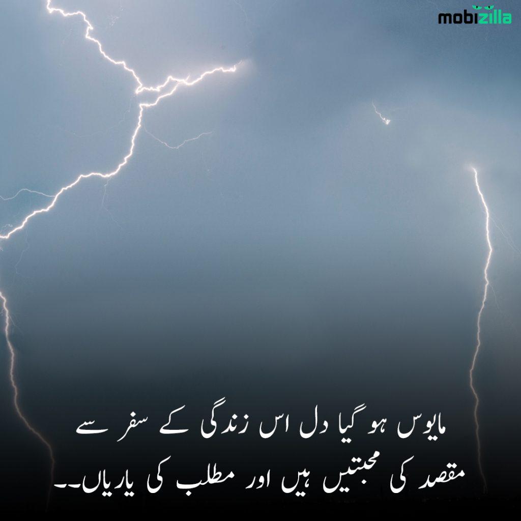 friednship poetry urdu